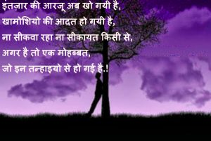 Hindi Judai Shayari Images Pictures For Boyfriends