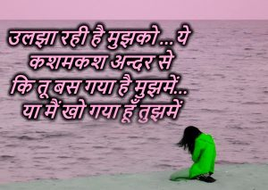 Hindi Judai Shayari Images Pictures Wallpaper HD Download