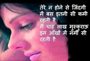 Hindi Judai Shayari Images Pics For Girlfriends Download