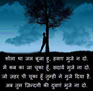 Hindi Judai Shayari Images Photo Pics Free Download