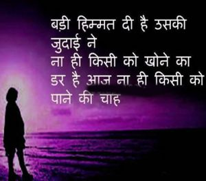 Hindi Judai Shayari Images Photo Pictures HD For Whatsaap
