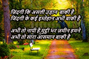 Hindi Judai Shayari Images Pictures Free Download