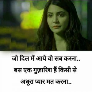 Hindi Shayari Images Photo Pics For Whatsaap