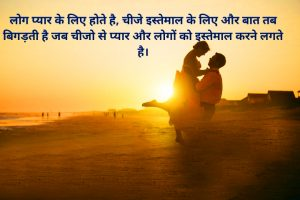bewafa Hindi shayari Photo Pictures Download