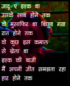 Ture Love Hindi Shayari Images Wallpaper Pics Free Download