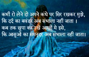 Hindi Shayari Breakup Images Wallpaper Pictures Download