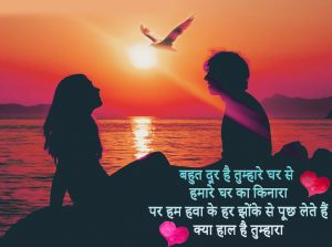 Romantic Hindi Shayari Images Photo Pictures Free Download