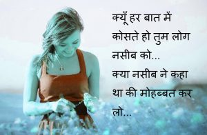 Hindi Shayari Images Wallpaper Pictures HD Download