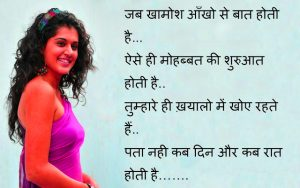 Romantic Hindi Shayari Images Wallpaper Free Download
