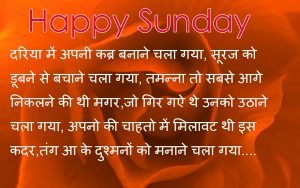 Happy Love Sunday Hindi Shayari Quotes Images Wallpaper Pictures Free Download
