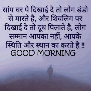 Suvichar Good Morning Hindi Images Wallpaper Free Download