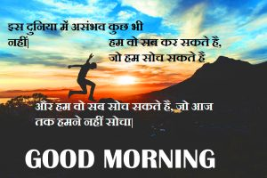 Good Morning Thoughts Images in Hindi Free Download