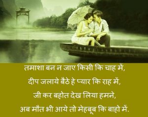 Romantic Hindi Shayari Images Wallpaper Pics Free Download