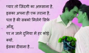 Romantic Hindi Shayari Images Pics For Love Couple