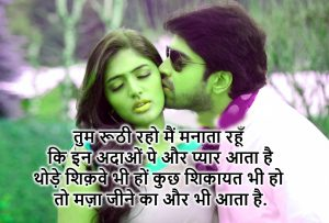 Romantic Hindi Shayari Images Pictures Cute Love Couple