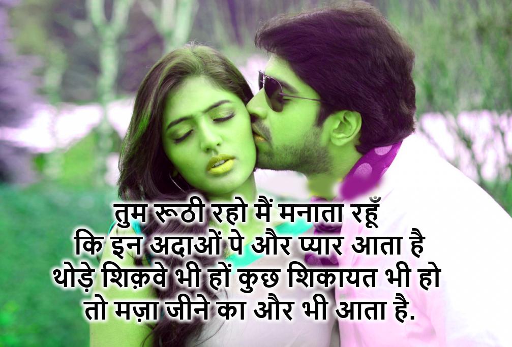 136+ Romantic Hindi Shayari Images Pics In HD download