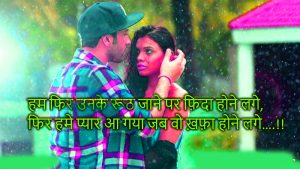 Romantic Hindi Shayari Images Pictures Free HD Download