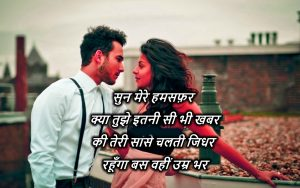 Romantic Hindi Shayari Images Wallpaper Pictures Download