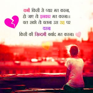 Romantic Hindi Shayari Images Photo Pics Free Download