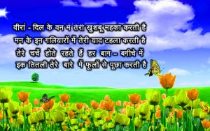 Romantic Hindi Shayari Images Pictures For Facebook