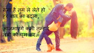 Romantic Hindi Shayari Images Wallpaper HD Download