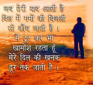 Hindi Shayari Breakup Images HD Download
