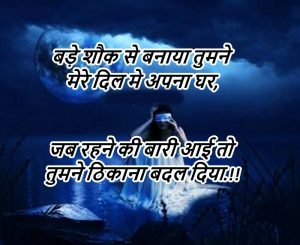 Hindi Judai Sad Shayari Images Pics Free Download