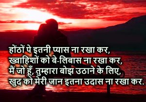 Dard Bhari Hindi Shayari Wallpaper Images Pics Free Download