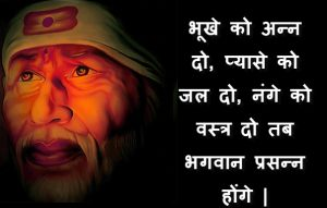 Sai Baba Images Photo Pictures HD Free Download