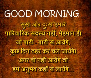 78+ Good Morning Suvichar Images In Hindi HD Download