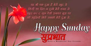 Sunday Quotes Images Photo Pictures In Hindi