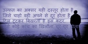 bewafa Hindi shayari Wallpaper Photo Download