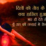 78+ True Love Images In Hindi With Shayari Download