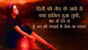 Ture Love Hindi Shayari Images Photo Pictures Free Download