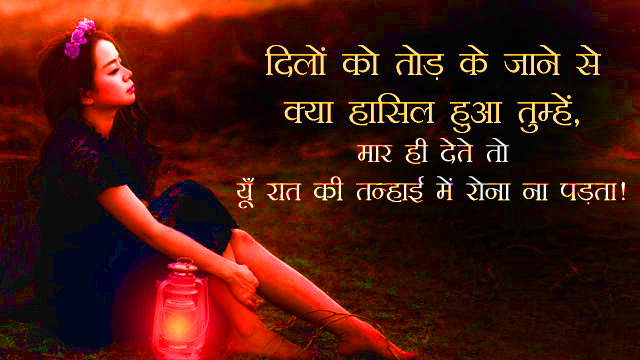 78+ True Love Images In Hindi With Shayari Download