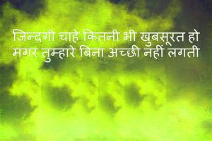 Ture Love Hindi Shayari Images Photo Pics Free Download
