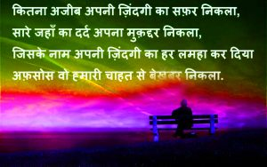 Ture Love Hindi Shayari Images Photo Pictures Download