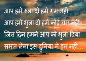 Ture Love Hindi Shayari Images Photo Pics HD Download