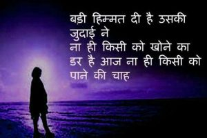 Ture Love Hindi Shayari Images Photo Pictures Free Download