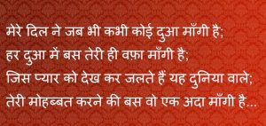 Ture Love Hindi Shayari Images Wallpaper Pics Free Download