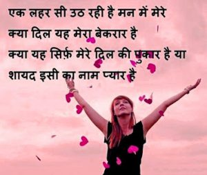 Ture Love Hindi Shayari Images Pictures HD For Whatsaap