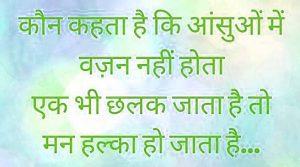Ture Love Hindi Shayari Images Wallpaper Pictures Download