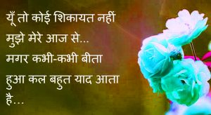 Ture Love Hindi Shayari Images Pictures Free Download