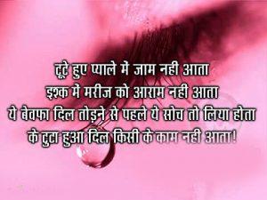 Hindi Shayari Breakup Images Wallpaper Pictures Download
