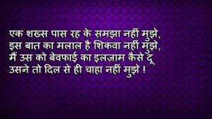 Hindi Shayari Breakup Images Photo Pics Download In HD