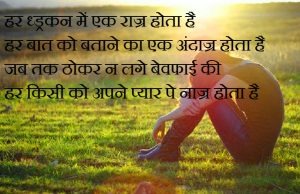 Hindi Judai Sad Shayari Images Pictures HD Download