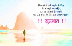 Good Morning Quotes In Hindi Font Images Wallpaper Pictures Free Download