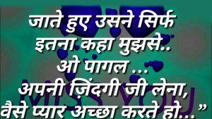 Hindi Shayari Breakup Images Photo Wallpaper HD Download