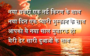 Hindi Shayari Breakup Images Photo Pics Download In HD