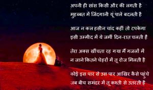 Hindi Shayari Bewafa Images Photo Pics Download